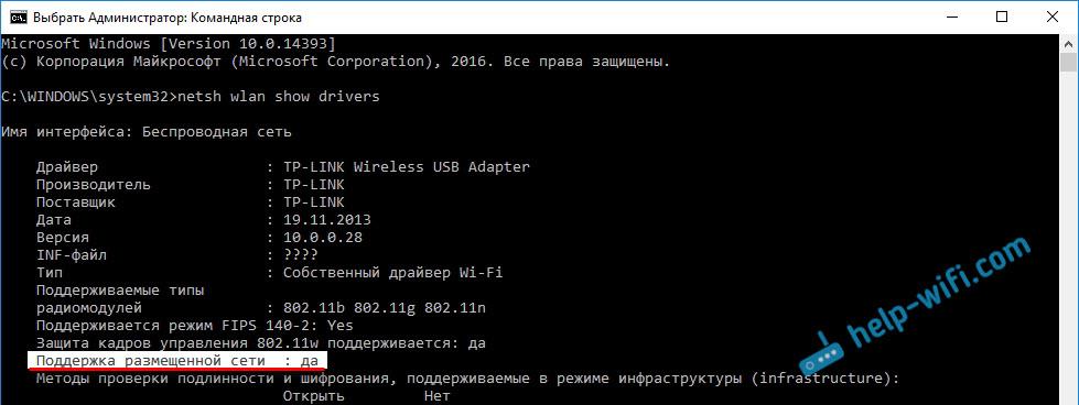 Команда для проверки поддержки размещенной сети в Windows