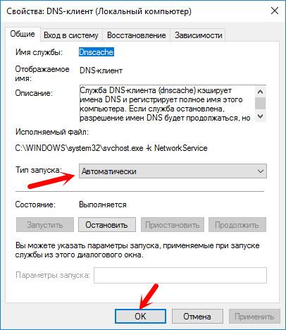 """Автоматический запуск службы """"Клиент DNS"""""""