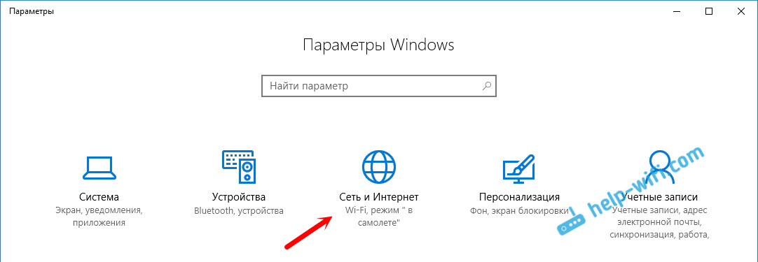 Сеть и Интернет в Windows 10