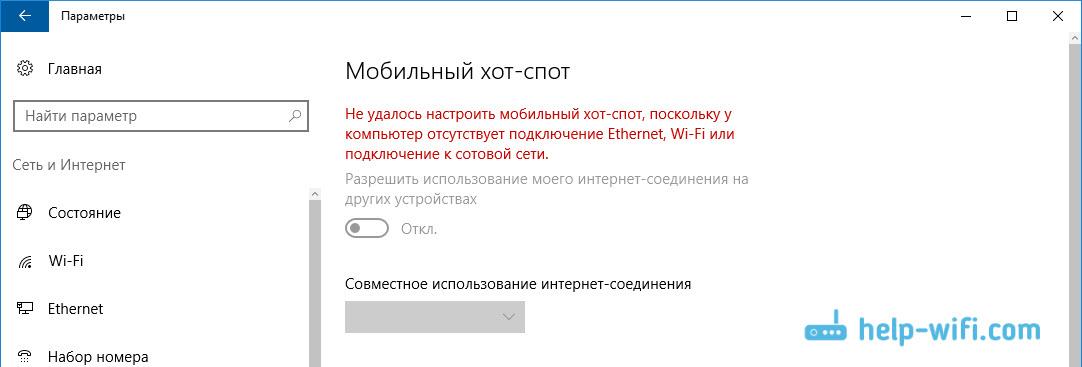 """Не работает """"Мобильный хот-спот"""" через PPPoE, набор номера, VPN"""