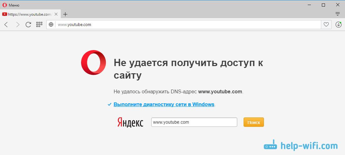Не удается найти DNS-адрес сервера в Windows 10