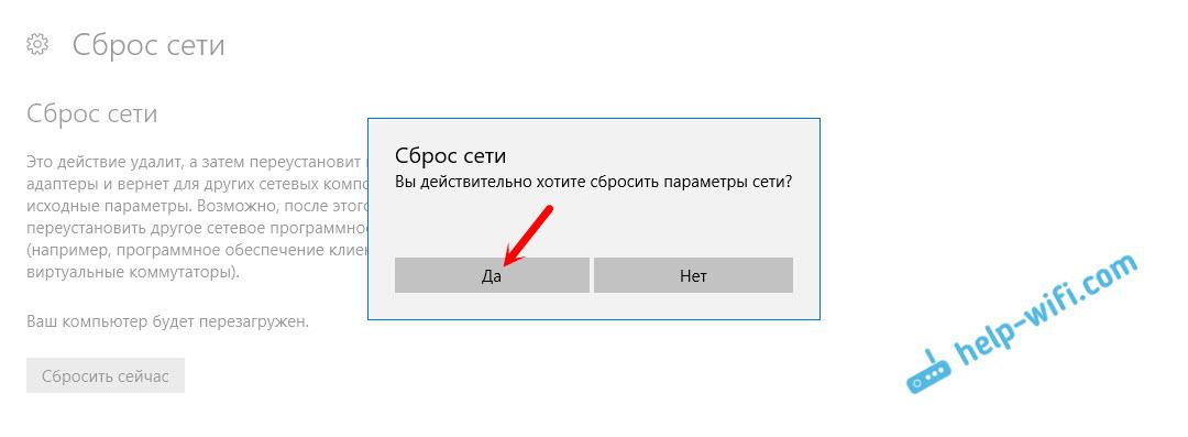 Подтверждение удаления параметров сети