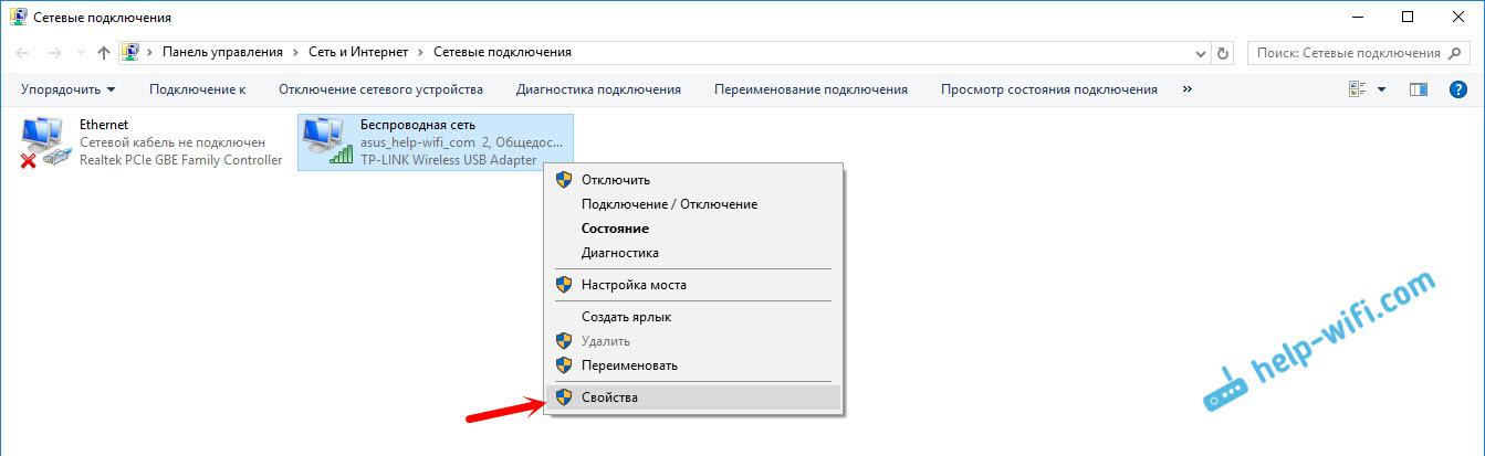 Используем Google DNS в Windows 10