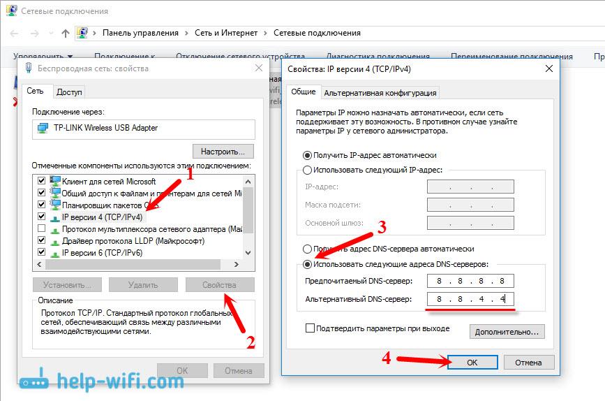 Не удается найти DNS-адрес сервера: решение ошибки сменой DNS