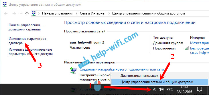 Использование Google DNS в Windows 10