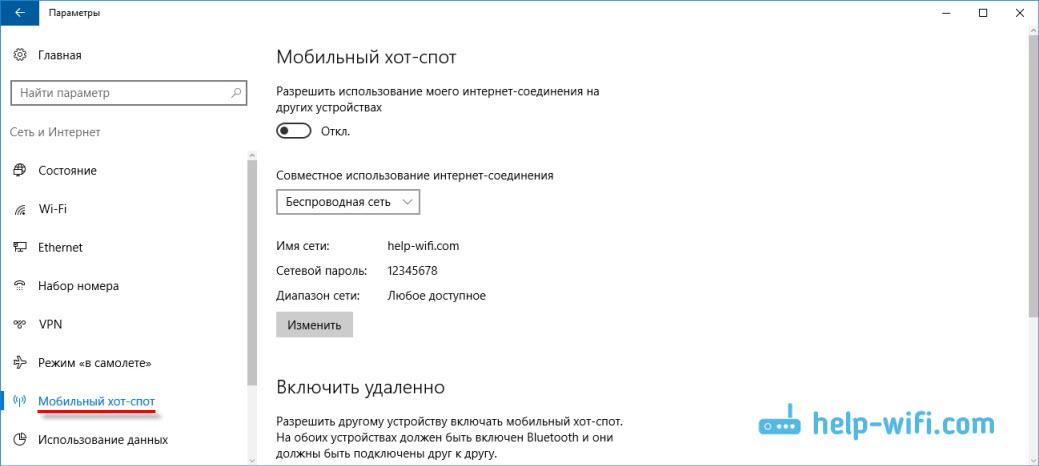Точка доступа стандартным средством на ноутбуке с Windows 10