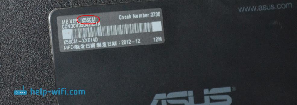 Определяем модель ноутбука ASUS для загрузки драйвера на Wi-Fi