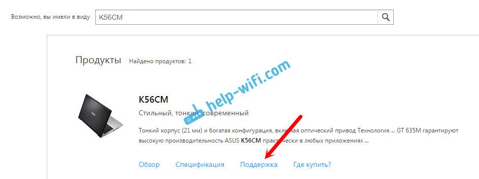 Поиск драйвера Wireless адаптера на официальном сайте ASUS