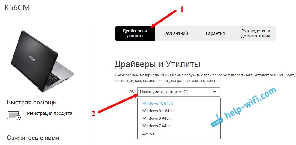 Ноутбук ASUS: загрузка драйвера беспроводного адаптера для Windows 10
