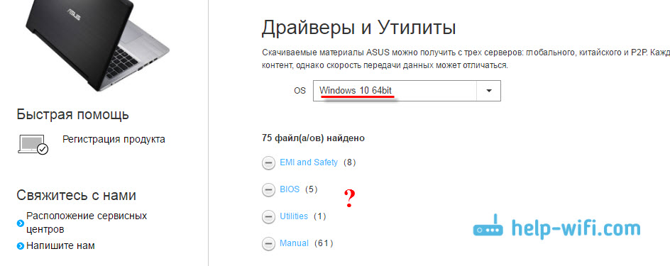 ASUS: нет драйвера на Wi-Fi для Windows 10