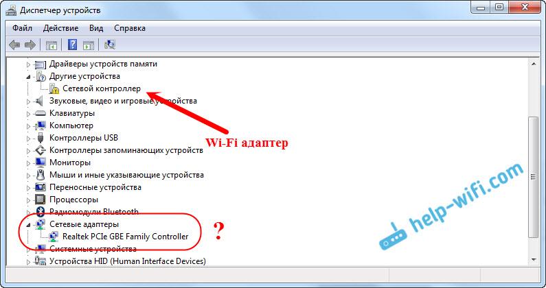 Нет Wi-Fi адаптера в диспетчер устройств ноутбука ASUS