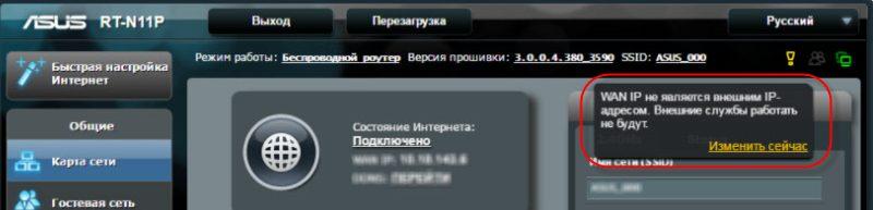 ASUS: WAN IP не является внешним IP адресом
