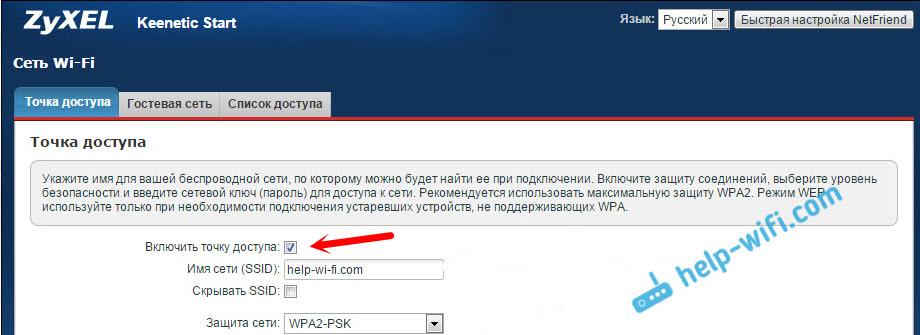 Роутер ZyXEL Keenetic не раздает Wi-Fi сеть не горит индикатор
