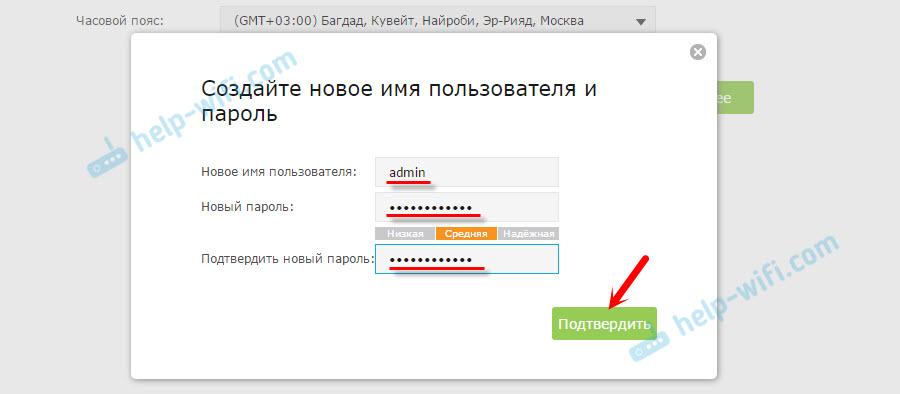 Смена пароля для входа в настройки на TP-Link