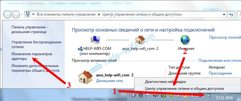 Отключение Wi-Fi модуля в Windows 7