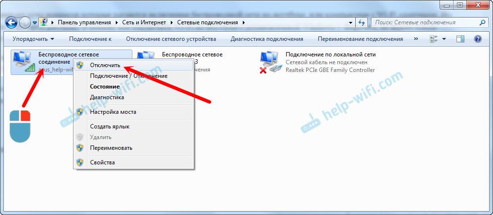 Полное отключение Wi-Fi на ноутбуке с Windows 7