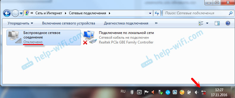 Windows 7: Wi-Fi отключен