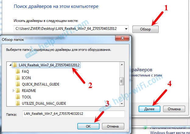 Обновление драйвера сетевой карты на ноутбуке