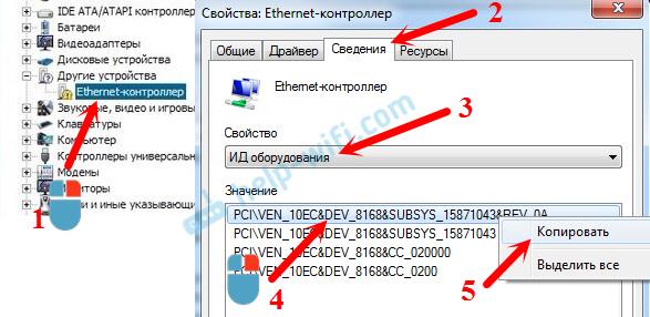 Поиск драйвера Ethernet-контроллера по VID и PID