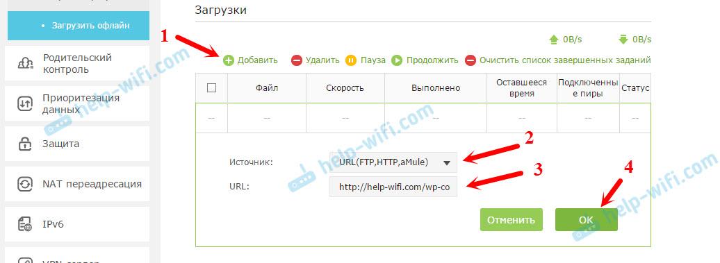 Загрузка .torrent, или по прямой ссылке через роутер TP-Link