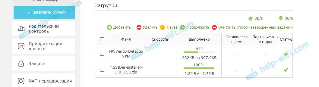 Управление загрузкой файлов через роутер