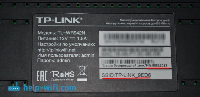 Заводской пароль и название сети на TL-WR942N