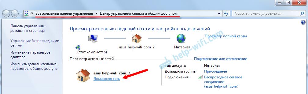Компьютеры подключены по Wi-Fi и LAN не видят друг друга в сети
