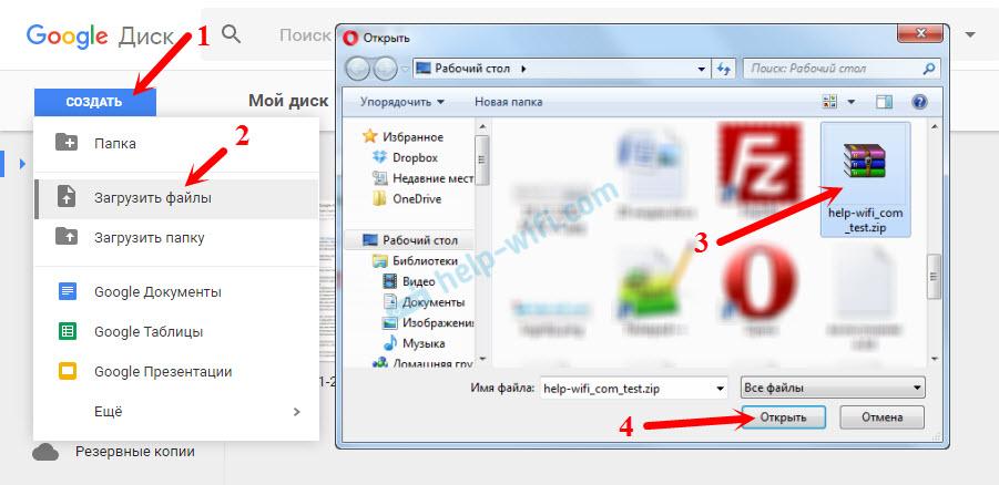 Обмен файлами через облачные хранилища