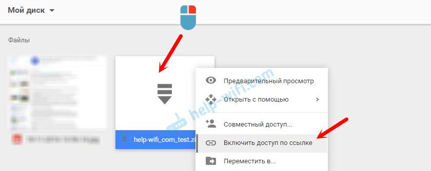 Как через гугл диск передать