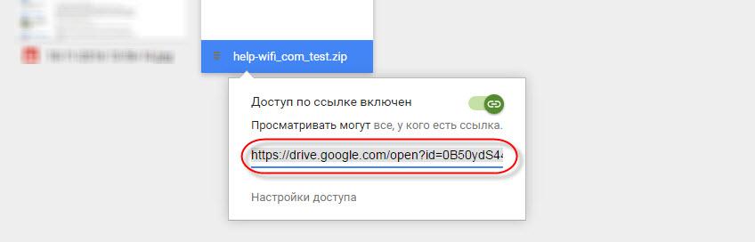 Облачное хранилище для обмена файлами через интернет