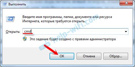 Запуск командной строки для просмотра пароля от Wi-Fi