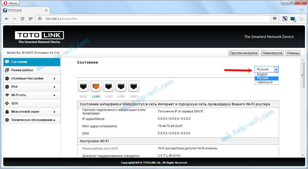 Смена языка панели управления маршрутизатора Totolink