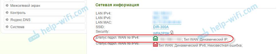 """Подключение к интернету по """"Динамический IP"""""""