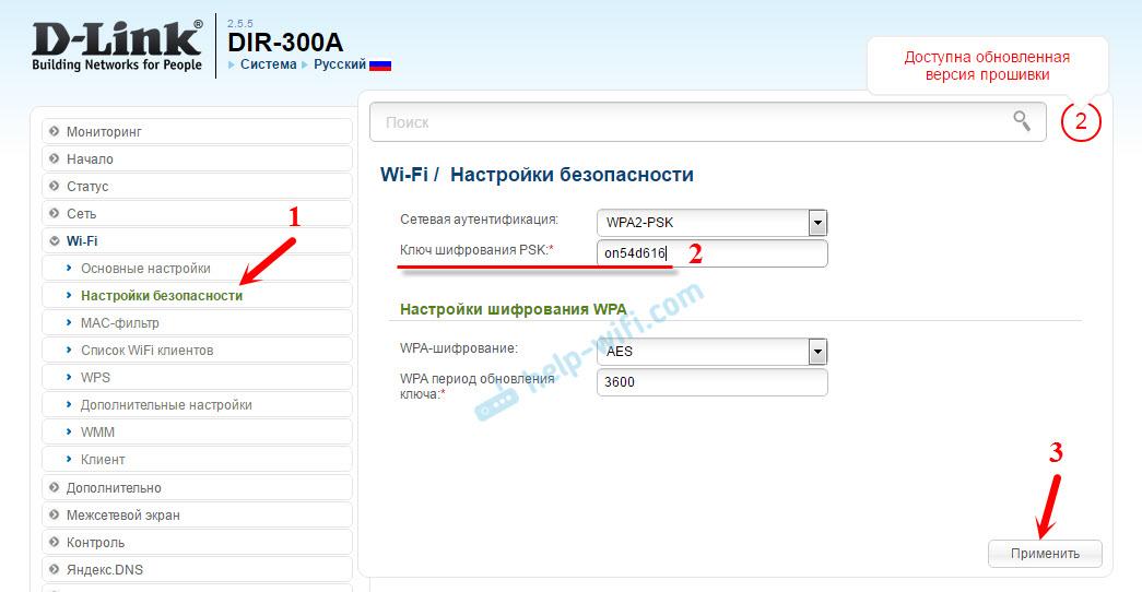 D-Link DIR-300A: установка пароля на Wi-Fi