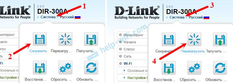 Сохранение настроек и перезагрузка роутера D-Link