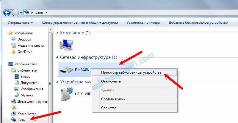 Как узнать локальный IP-адрес роутера