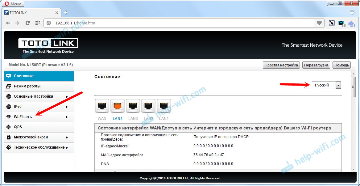 Установка пароля Wi-Fi сети на Totolink