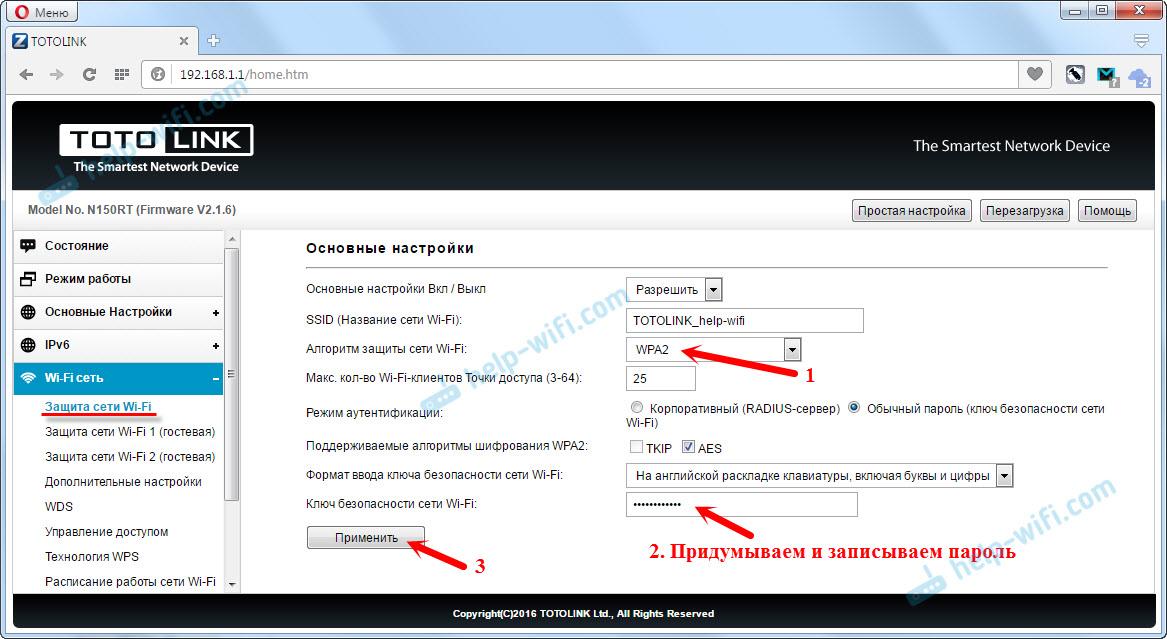 Totolink: как сменить пароль на Wi-Fi