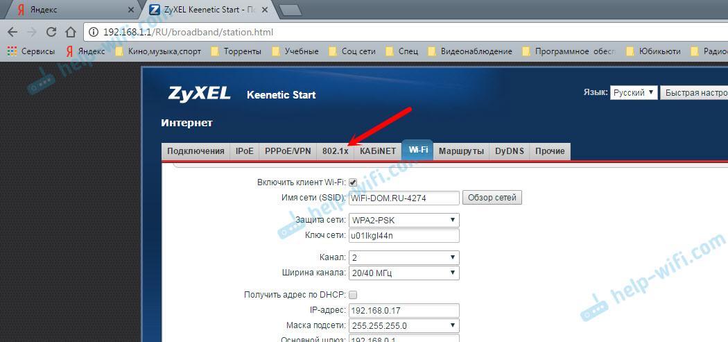 Подключение Zyxel Keenetic к интернету по WI-FI 802.1x