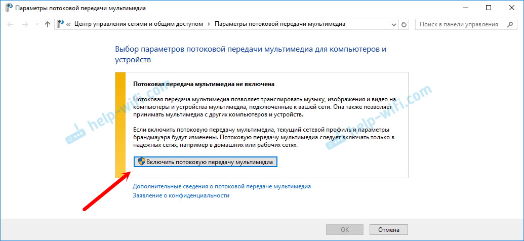 Включаем DLNA сервер в Windows 10