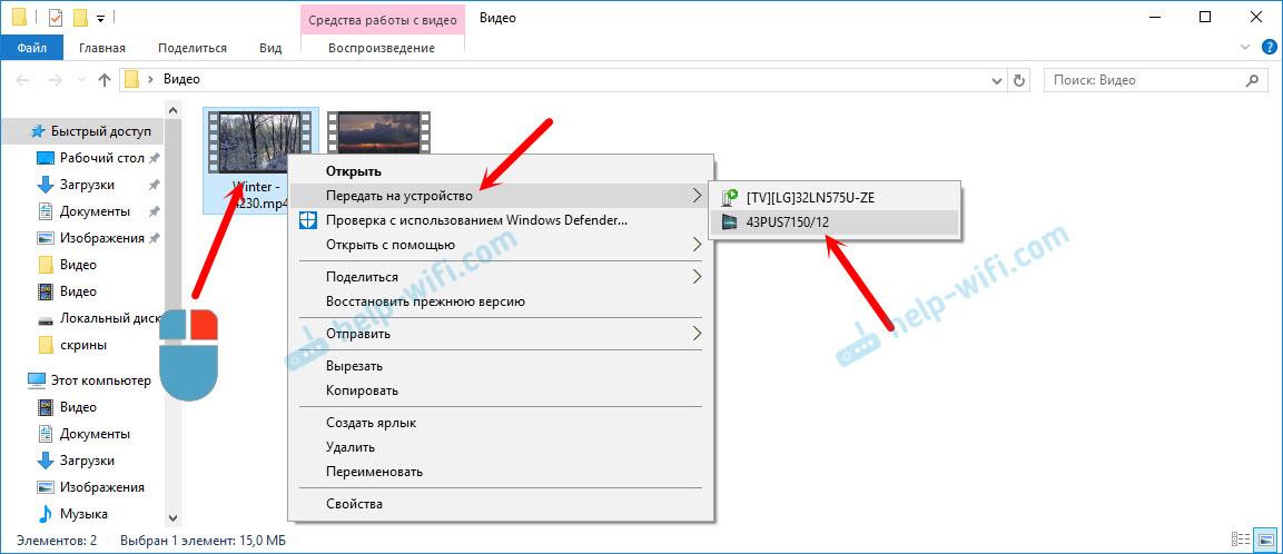 Воспроизведение видео с Windows 10 на телевизор Smart TV