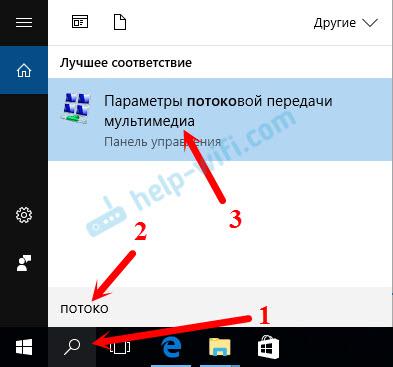 Параметры потоковой передачи мультимедиа в Windows 10