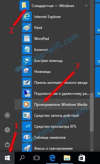 Проигрыватель Windows Media в Windows 10