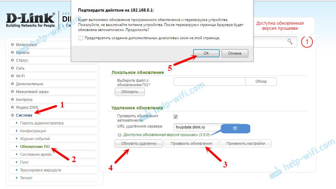 Прошивка D-Link DIR-300A через интернет