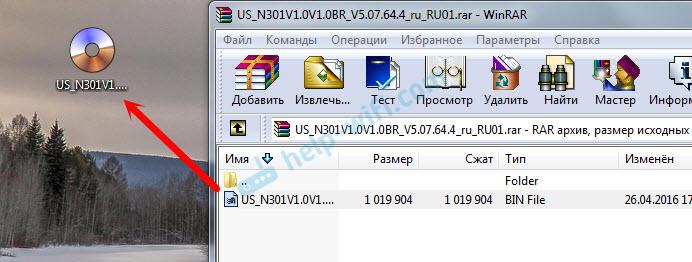 Подготовка файла прошивки