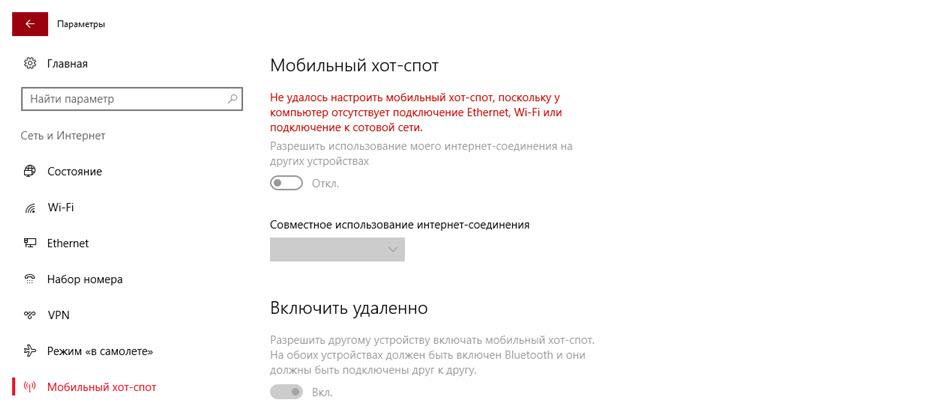"""""""Мобильный хот-спот"""" ошибка: """"Не удалось настроить мобильный хот-спот, поскольку у компьютера отсутствует подключение Ethernet, Wi-Fi или подключение к сотовой сети"""""""