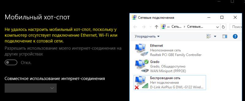 Не работает Мобильный хот-спот в Windows 10 через PPPoE
