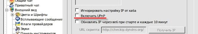 Включаем UPnP в Greylink DC++