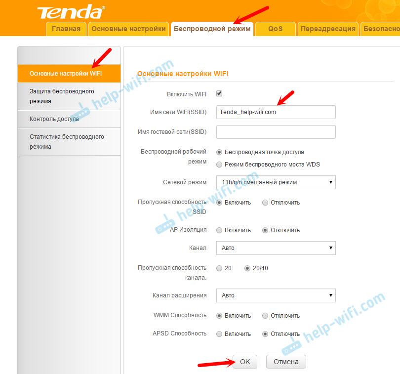 Wi-Fi на Tenda N301