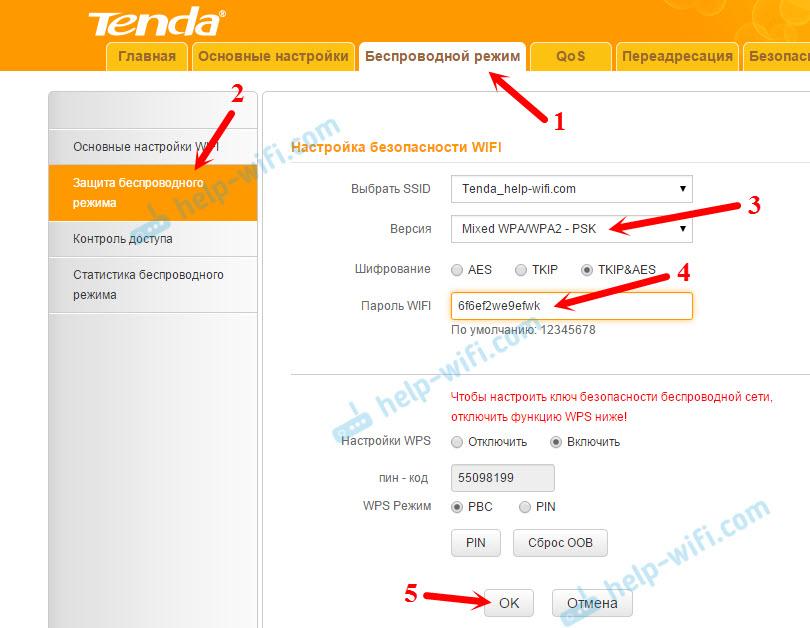 Tenda N301: установка пароля на Wi-Fi